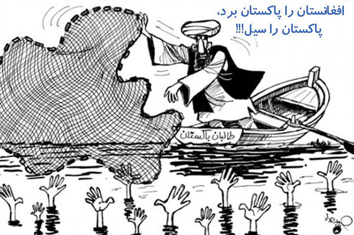 طالبان باید از سیل پاکستان عبرت بگیرند که عذاب الهی هز زمانی ممکن است ظالمان را بگیرد