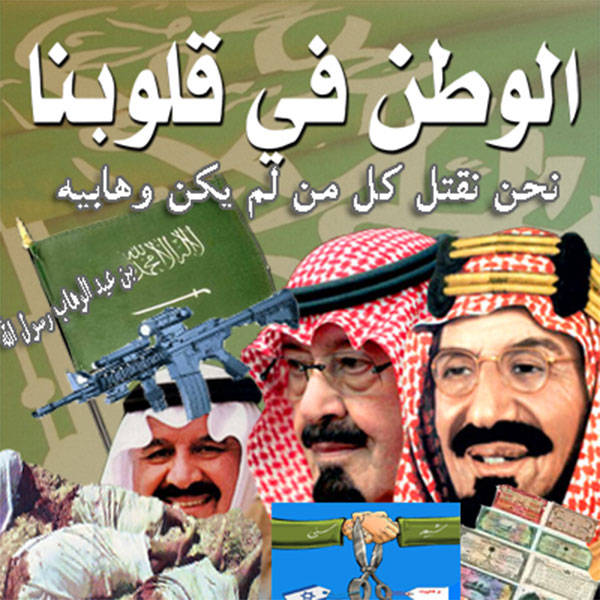 المملکه العربیه السعودیه / الوهابیه /وهابیت